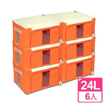 【WallyFun】第三代摺疊防水收納箱24L-6入組-橘色