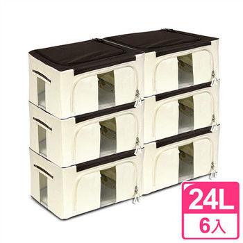 【WallyFun】第三代摺疊防水收納箱24L-6入組-米白色