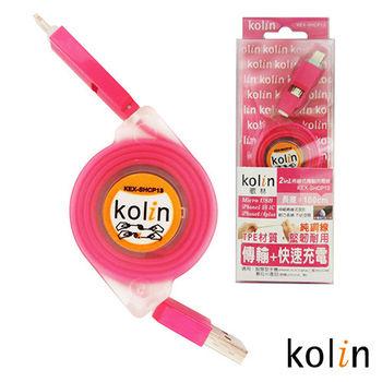歌林 Kolin 2in1捲線式傳輸充電線 KEX-SHCP13