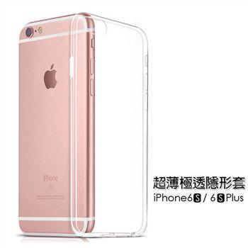Apple iPhone 6(S) Plus  5.5吋 超薄超透清水套 果凍保護套