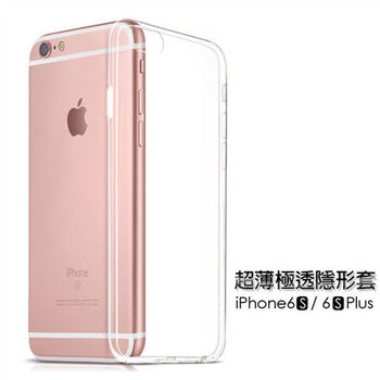 Apple iPhone 6(S) 4.7吋 超薄超透清水套 果凍保護套
