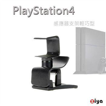 [ZIYA] PS4 遊戲感應器支架/固定座 輕巧款