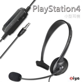[ZIYA] PS4 專用頭戴式耳機附麥克風 戰鬥款