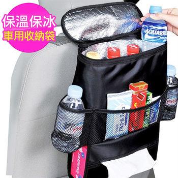 日本正版 車用椅背保溫保冷置物袋/置物收納