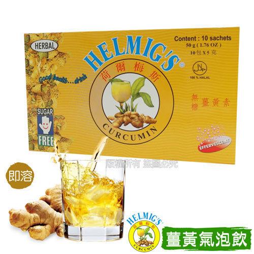 【HELMIG'S荷爾梅斯】薑黃精即溶氣泡飲1盒