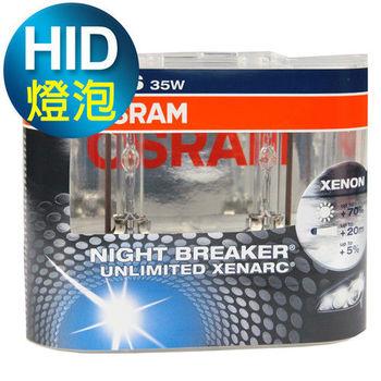 OSRAM 66240XNB D2S 4250K 加亮70% HID燈泡2入(公司貨)
