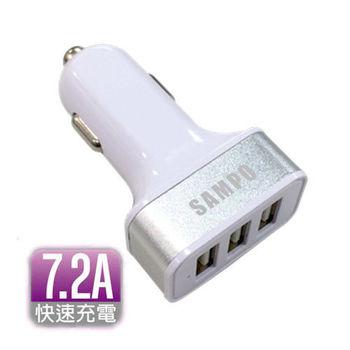 SAMPO 聲寶7.2A 3 ports USB車用充電器-DQ-U1501CL