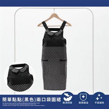 La Veda〔簡單點點-黑色〕兩口袋圍裙