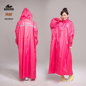 【FAIRRAIN飛銳】馬卡龍時尚前開式雨衣-玫瑰蜜桃(桃)