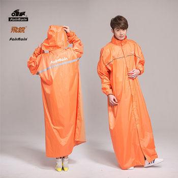 【FAIRRAIN飛銳】馬卡龍時尚前開式雨衣-香橙野橘(橘)