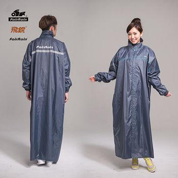 【FAIRRAIN飛銳】馬卡龍時尚前開式雨衣-芝麻竹炭(灰)