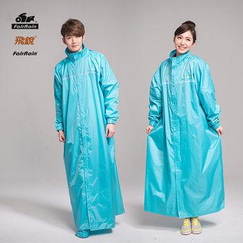 【FAIRRAIN飛銳】馬卡龍時尚前開式雨衣-法式海鹽(藍)