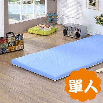 【莫菲思】相戀-防潑水折疊床墊-單人