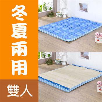 【莫菲思】相戀-方幾何冬夏兩用折疊床墊-雙人