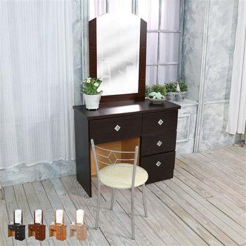 【時尚屋】[WG5]皮斯3尺鏡台/含化粧椅 1WG5-3043