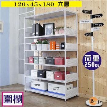 BuyJM 洞洞板120x45x180cm耐重六層置物架+5組圍欄