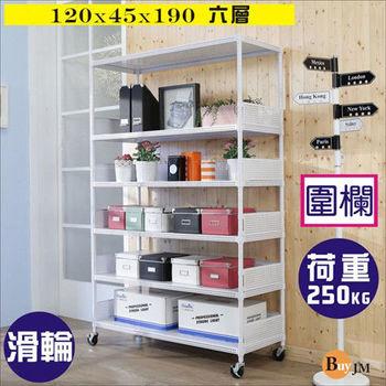 BuyJM 洞洞板120x45x190cm耐重六層附輪置物架+5組圍欄