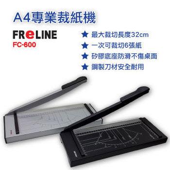 FReLINE A4專業裁紙機FC-600