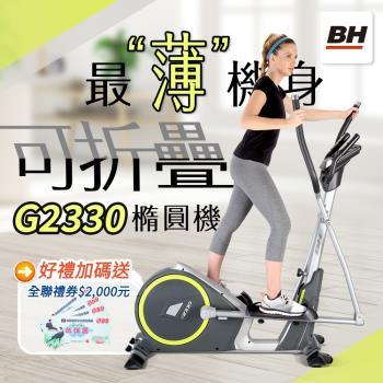 【BH】G2330折疊橢圓機