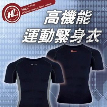 HILL 男款 機能運動緊身衣 各項運動皆可穿著