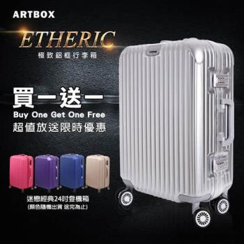 【限時特賣】買一送一  以太行者 - 29吋PC鏡面鋁框行李箱-送24吋拉鍊箱 (多色任選)