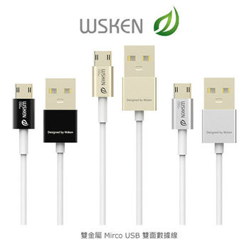【WSKEN】 雙金屬 Mirco USB 雙面數據線