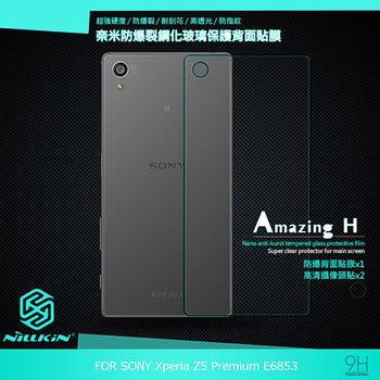 【NILLKIN】SONY Xperia Z5 Premium E6853 Amazing H 玻璃貼背貼