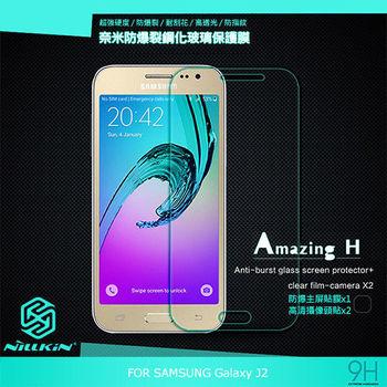 【NILLKIN】SAMSUNG Galaxy J2 Amazing H 防爆鋼化玻璃貼