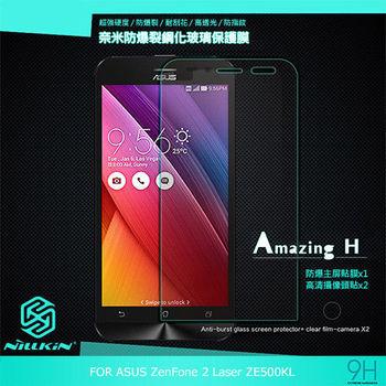 【NILLKIN】ASUS ZenFone 2 Laser ZE500KL Amazing H 防爆鋼化玻璃貼