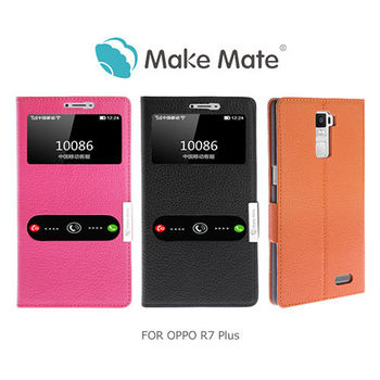 【Make Mate】OPPO R7 Plus 星河真皮皮套