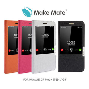 【Make Mate】HUAWEI G7 Plus / 麥芒4 / G8 星河真皮皮套