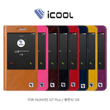 【iCool】HUAWEI G7 Plus / 麥芒4 / G8 開窗可站立皮套