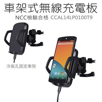 【AHEAD領導者】C100 車架式無線充電板(冷氣出風口式)