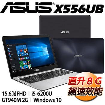 ASUS 華碩 X556UB 15.6吋FHD i5-6200U 獨顯GT940 2G Win10效能級筆電