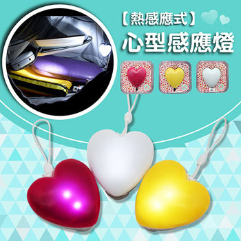【Mundo】心型紅外線體溫感應包包燈 Handbag Light 包包照明燈/吊飾燈(感應燈)