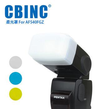 CBINC 柔光罩 For SONY PENTAX AF540FGZ 閃燈