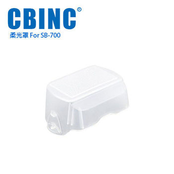 CBINC 柔光罩 For NIKON SB-700 閃燈
