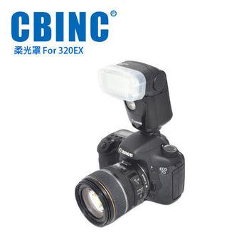 CBINC 柔光罩 For CANON 320EX 閃燈