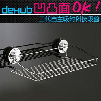 DeHUB 二代超級吸盤 不鏽鋼方型置物架(銀/大)