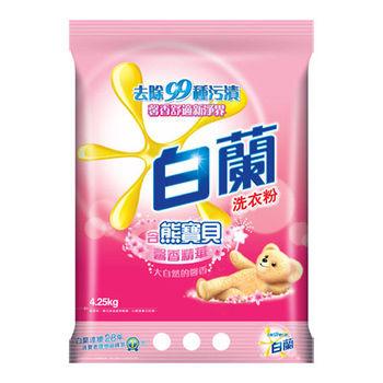 白蘭 含熊寶貝馨香精華洗衣粉(4.25kg)