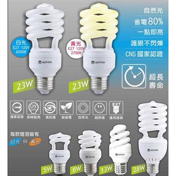 【KINYO】8W白光E27自然光省電燈泡(HL-8W)