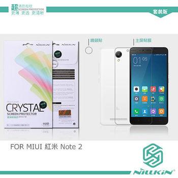 【NILLKIN 】MIUI 紅米 Note 2 超清防指紋保護貼 - 套裝版