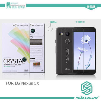 【NILLKIN】LG Nexus 5X 超清防指紋保護貼 - 套裝版