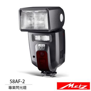 Metz 美緻 58AF-2 閃光燈(58AF2,公司貨)  Canon/Nikon/Olympus/Panasonic/Pentax適用
