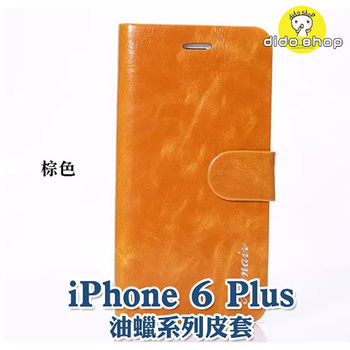 【dido shop】APPLE iPhone 6 PLUS / iPhone 6S Plus 掀蓋式手機皮套 手機殼 矽膠殼 XN021