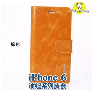 【dido shop】APPLE iPhone 6 / iPhone 6S 4.7吋 掀蓋式手機皮套 手機殼 矽膠殼 XN022