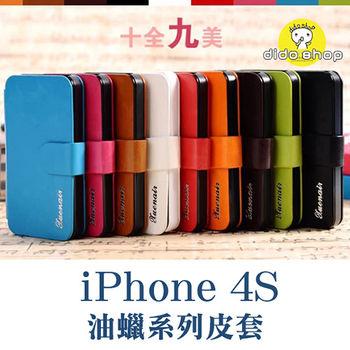 【dido shop】APPLE iPhone 4 / 4S 掀蓋式手機皮套 手機殼 矽膠殼 XN025