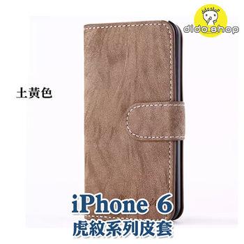 【dido shop】APPLE iPhone 6 4.7吋 / iPhone6S 掀蓋式虎紋系列手機皮套 手機殼 矽膠殼 XN051