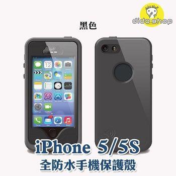 Apple iPhone 5/5S 手機保護殼 全防水手機殼 防水殼 WP014