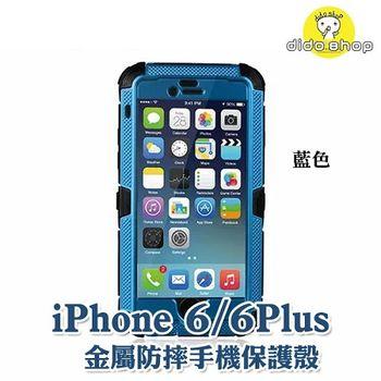 蘋果 APPLE iPhone 6 Plus / 6S  Plus 手機保護殼 三防金屬殼 防撞 防塵 防摔 WP023